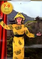 princesse chinoise 7/9 ans Deguisement costume